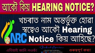 আকৌ NRC Hearing Notice কিয় আহি আছে। Nrc Hearing notice latest Update! Nrc news today!