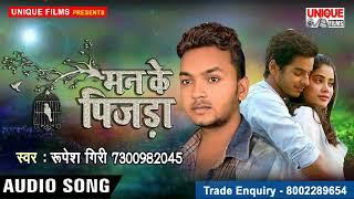 Latest New Sad Song 2019 - मन के पिंजड़ा  - Man Ke Pinjada - रुपेश गिरी  - Unique Films Bhojpuri