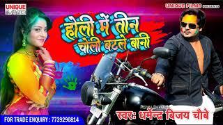 Letest Holi Song 2019- Holi Me Tin Choli Batle Bani - Dharmendra Bijay Chaubey ~ New Holi Song 2019