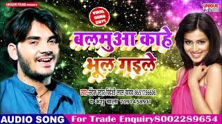 Bideshi Lal Yadav New Spacial Song 2019 - बलमुआ काहे भूल गईले - भोजपुरी सुपरहिट सॉन्ग - Unique Films