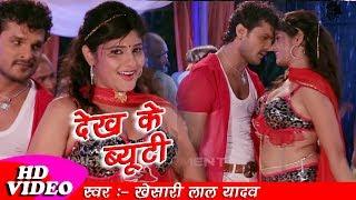 Dekh Ke Beuty चुटी दिलवा में काटता | Khesarilal , Neha Shree - Bhojpuri Film Laadla Full Song