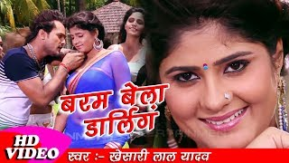 Bharm Bela Darling - Khesari Lal, Neha Shree - Bhojpuri Film Laadla Song Full Song