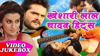 लाडला - भोजपुरी मूवी सांग Ladla | Video Jukebox | Khesarilal Yadav Hits Bhojpuri Song
