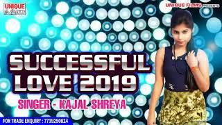 Kajal Shreya का NEW YEAR स्पेशल धमाका 2019 - Successful Love 2019 - Bhojpuri New Year Song 2018