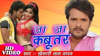 Jaa Kabutar Jaa Bhojpuri Hit Song Charno ki Saugandh Movie HD song