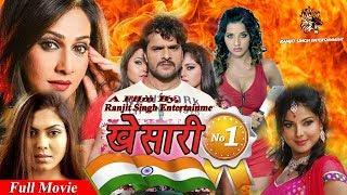Khesari No.1 | खेसारीलाल यादव का सुपरहिट New Movie | Pakhi Hegde , Monalisa , Rinku Ghosh , Smriti