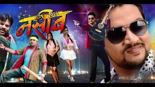 Naseeb नस ब New Movie Comming Soon Bhojpuri Movie Gunjan Singh Motion Poster 2017 Video Id 371a9c977e36c1 Veblr Mobile