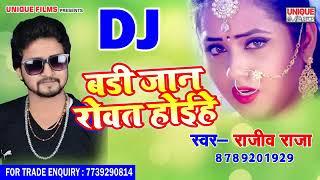 ऐसा प्यार आपने कही नही देखा होगा गाना सुनिए ~ बड़ी जान रोवत होइहे || Rajeev Raja || Bhojpuri Song New