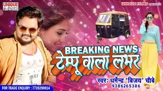 भोजपुरी के स्टार पवन सिंह और गुड्डू रंगीला ने इस गाने पर किया केस | Breaking News Tempu Wala Labhar