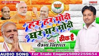 नरेंद्र मोदी इस गाने पर सिंगर को दिए इनाम    हर हर मोदी घर घर मोदी    Vaibhav Nishant Thik Hai Song