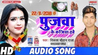 पुजवा के कजिया हवे Pujawa Ke Kajiya Hawe - Vikash Chauhan - Bhojpuri Latest Superhit Hit Songs 2018