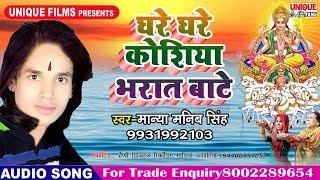 सुपरहिट 2018 का सबसे बड़ा छठ पूर्वी गीत    Ghare Koshiya Bharat Bate    Manya Manib Singh   