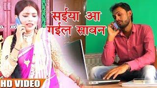 Dhani Pandey || सईया आ गईल सावन || Chali Devaghar Raja Ji #KALASH MUSIC