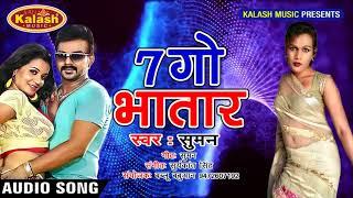 7 गो  भतार ह सुमनिया के | #Suman | 7 Go Bhatar Rakhele #KALASH  MUSIC