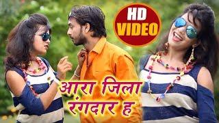 आरा जिला रंगदार ह - Tora Didiya Ke Bhatar Ha - Chandan Tufani - Ara Jila Rangdar Ha - Songs 2018