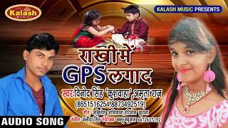 New Raksha Bandhan Song - राखी में GPS लगाद  - Vinod Singh , Amrita Raj - Bhojpuri Rakhi Songs 2018