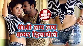 अब तक का सबसे Hit Video Song - Chandan Singh - Baby Lap Lap Kamar Hilawele - Hit Video Song 2018