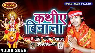 Bhojpuri Devi Bhajan - Sonu Saram Yadav - Kathiye Bina Na Mai Ke Muhwa Jhuraile - Bhakti Songs
