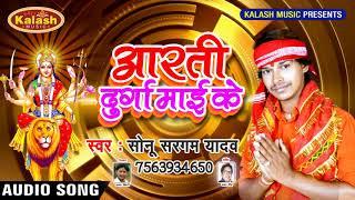 Super Hit Devi Geet - Sonu Sargam - Durga Maiya Ji Ke Aarti Utara A Sakhi - Bhojpuri Devi Bhajan