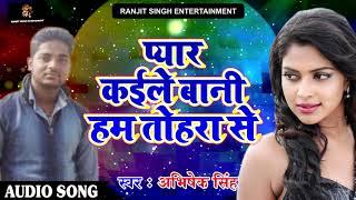 Superhit(2018) प्यार कइले बानी हम तोहरा से  - Pyar Kaile Bani  - Abhishek Singh - Bhojpuri Hit Songs