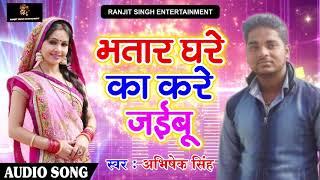 Abhishek Singh का सबसे हिट गाना - भतार घरे का करे जइबू - Latest Bhojpuri Super Hit SOng