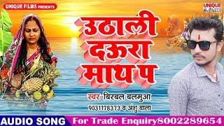 #Birbal Balamua का New Chhath Song   Uthali Daura Math Pa   दउरा उठाली माथ  प