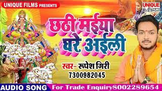 सुपरहिट जबरदस्त छठ गीत -  Chhathi Maiya Ghare Aaili |Full Audio | छठी मईया घरे अईली   | Rupesh Giri