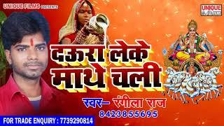 सुपर हिट छठ गीत 2018 || दउरा लेके माथे चली (Daura Leke Mathe Chali) || Rangila Raj Chhath songs 2018
