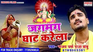 Hit Chhath Songs 2018 || जगमग घाट करेला || Sanjay Urf raja Babu || Pujaiya Abki Chhath Ke