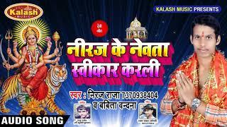 Bhakti Geet {2018} Niraj Raja || Niraj Ke Nevta Sweekar Karli || Lawa Piya Lalki Chunariya Ho