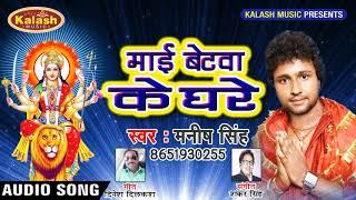 Super Hit Bhakti 2018 - Manish Singh - Mai Betwa Ke Ghare Aa Gaili - Swagat Sherawali Ke
