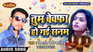 भोजपुरी का सबसे बड़ा दर्द गीत - Tum Bewfa Ho Gayi Sanam - Vishal Premi Yadav - Hit Sad Song 2018