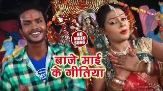 2018 का सबसे हिट देवी गीत #VIDEO _SONG - बाजे माई के गीतिया - Amit Patel New Hit Song 2018