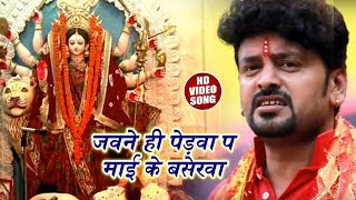 NEW 2018 सुपरहिट #VIDEO_Song - Sanjeev Singh - Jawane Hi Pedwa Pa Mai Ke Baserwa #KALASH MUSIC