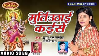 Super Hit Song 2018 - Khushbu Raj Malhotra Vidai Geet - Murti Kaise Uthai #KALASH MUSIC