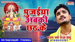 New Chhath Songs 2018 || पुजईया अबकी छठ के || Sanjay Urf raja Babu || Pujaiya Abki Chhath Ke