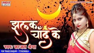 करवा चौथ स्पेशल गीत 2018 || Kajal Shreya || Jhalak Chand Ke || KarwaChauth Songs 2018