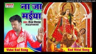 सुन के रो देंगे आप #Vaibhav Nishant का देवी (विदाई गीत) | Na Ja Maiya | HD VIDEO | New Devi Geet