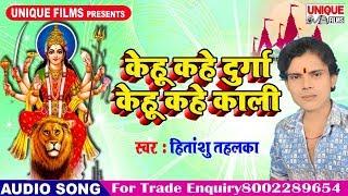 #Kehu Kahe Durga Kehu Kahe Kali !! हितांशु तहलका !! केहू कहे दुर्गा केहू कहे काली !!