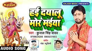 Super Hit Song 2018 - Kunal Singh Yadav - Hai Dayalu Mor Maiya - Bhojpuri Navratri Songs 2018