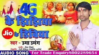 Jhijhiya Songs  !! 4G के झिझिया JIO  के डिबिया !! Uma Umang !! Superhit Devi Songs !!