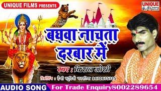 #Kishan Joshi !! Nachaniya Maiya Ke Darbar Me !! नाचता बघवा बन के नचनिया  !! Devi Songs 2018