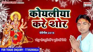 2018 New Super Hit Devi Geet || कोयलिया करे शोर || Chhotu Raaj Bhojpuriya & Gudiya Giri - Devi Geet