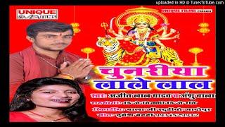 #Devi Geet 2018 !! Anshu Bala !! Ajeet Lal Yadav !! Chunari Lale Lal !! Unique Films