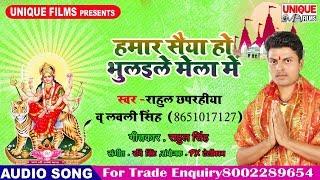#Devi Geet 2018 !! Hamar Saiya Ho Bhulaile Mela Me !! Rahul Chaprahiya !! राहुल छपरहिया