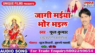 #Bhor Ho Gail !! Phul Kumar !! Devi Songs !! भोर हो गइल  !! 2018