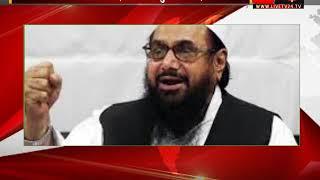 Hafiz Saeed को UN से झटका  प्रतिबंधित आतंकवादियों की सूची से हटाने की अपील ठुकराई