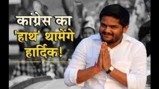 अल्पेश ठाकोर छोड़ सकते हैं राहुल गांधी का साथ, हार्दिक पटेल 12 मार्च को कांग्रेस में होंगे शामिल