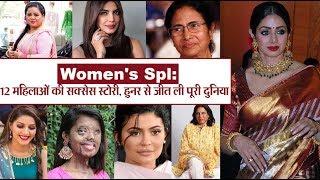 Priyanka ने सांवली स्किन तो Bharti ने मोटापे को बनाया अपनी ताकत, जानिए 12 महिलाओं की सक्सेस स्टोरी