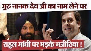 Majithia को पसंद नहीं कोई PM Modi के खिलाफ बोले !
